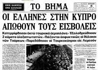 20 Ιουλίου 1974: Δεν ξεχνούμε - Δε θέλουμε να ξεχάσουμε - ΔΕΝ ΠΡΕΠΕΙ να ξεχάσουμε (σκέψεις 20/7/2014)