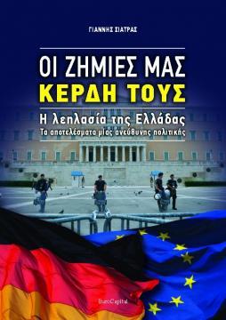 Οι ζημιές μας, κέρδη τους - Η λεηλασία της Ελλάδας (Περιεχόμενα)