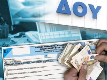 Αύξηση φορολογίας - Μείωση παροχών και υπηρεσιών από το Κράτος