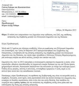 Κύριε Τσίπρα, τί θα κάνετε με την υπόθεση της Siemens;